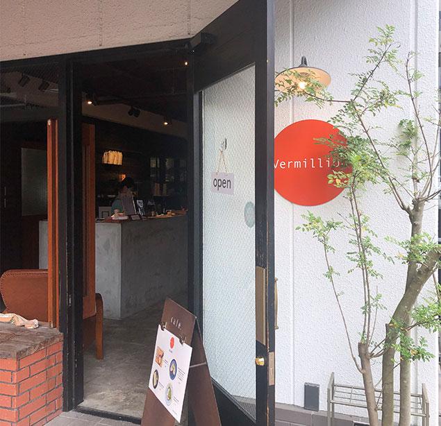 伏見 Cafe Vermillion