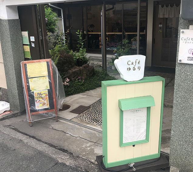 京都 Cafeゆるり