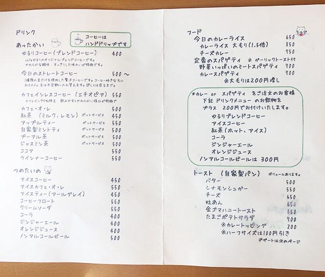 京都 Cafeゆるり メニュー