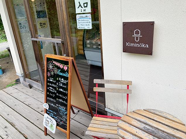 Kiminoka入口