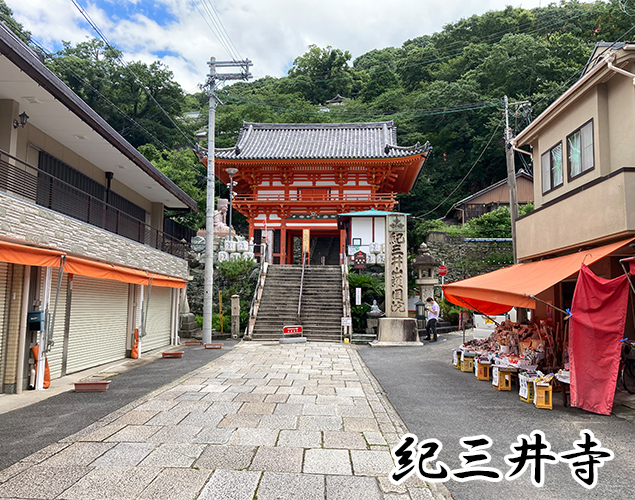 紀三井寺サムネイル