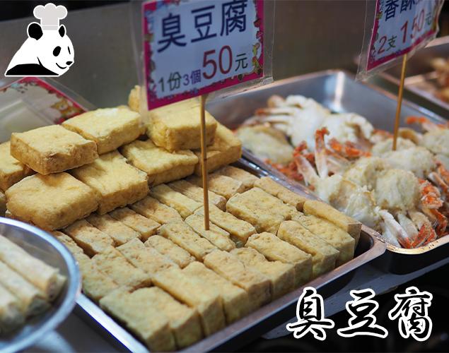 臭豆腐サムネイル