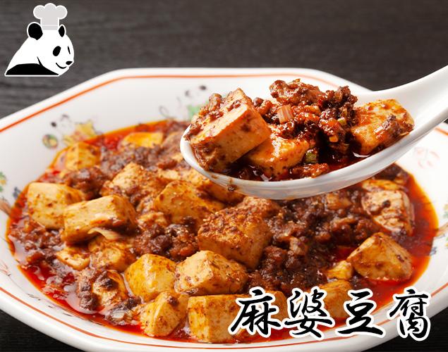 麻婆豆腐サムネイル