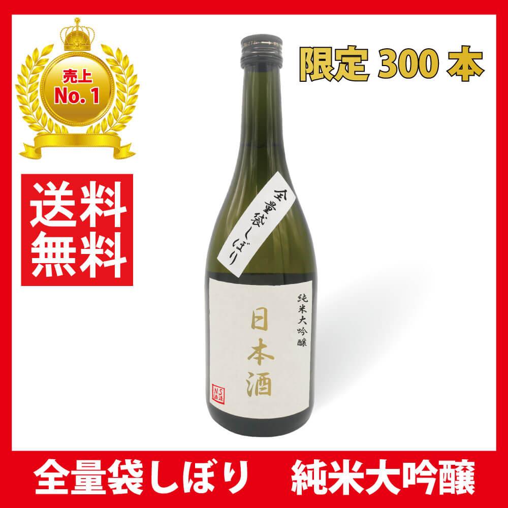 日本酒バナー1
